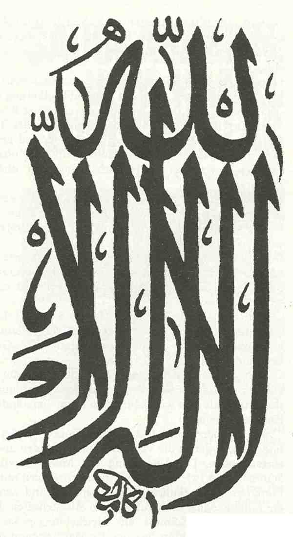 Schahada-Kalligraphie